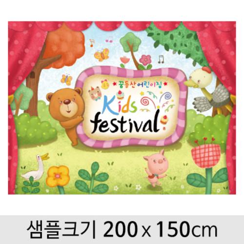 무대배경현수막-053 ( 200 x 150 )