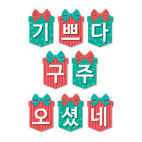 성탄 - 강단글씨본(모양)