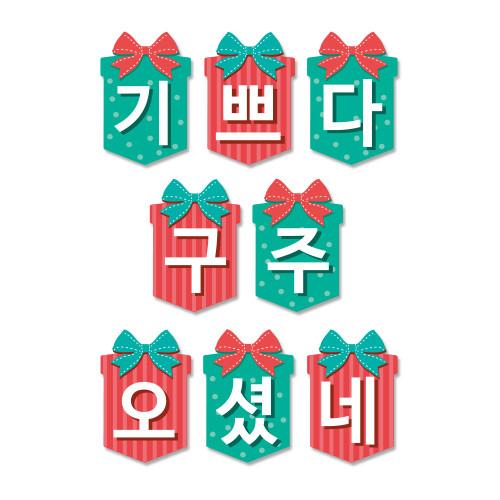 2018 성탄 - 강단글씨본(모양)