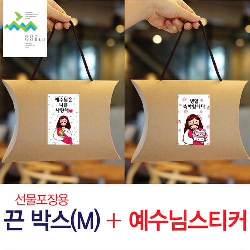 <갓월드> 선물포장용 박스(M)&예수님스티커_(5개 1세트)