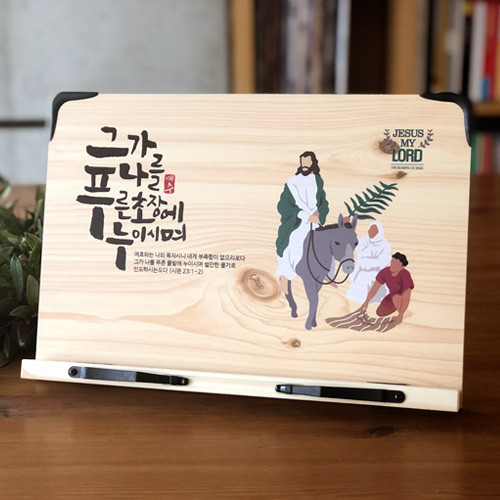 일러스트성화 성경독서대(푸른초장)