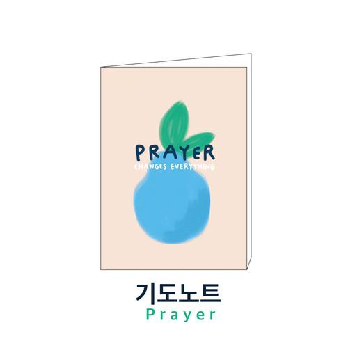 기도노트 02. Prayer