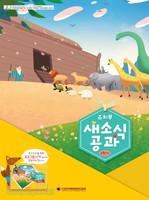 2019년 2학기 새소식공과 유치부 (어린이용)