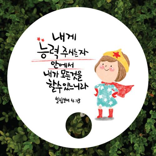 <갓월드> 동글이 부채 4