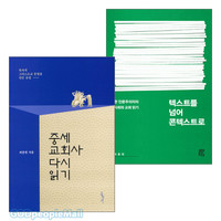 최종원 교수 저서 세트(전2권)