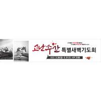 교회사순절현수막-008 (400 x 90)