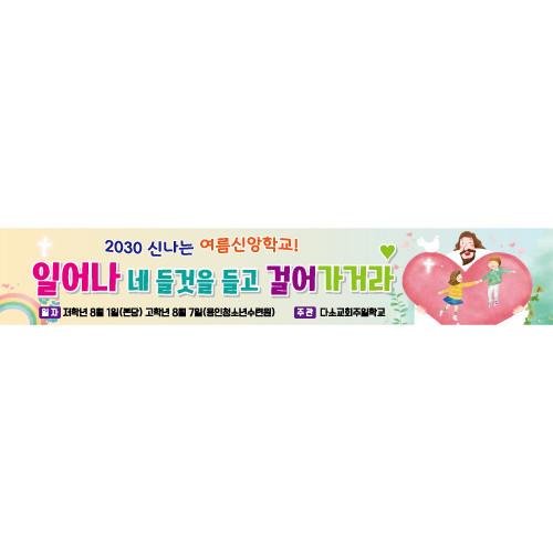 여름성경학교현수막-210 ( 400 x 70 )