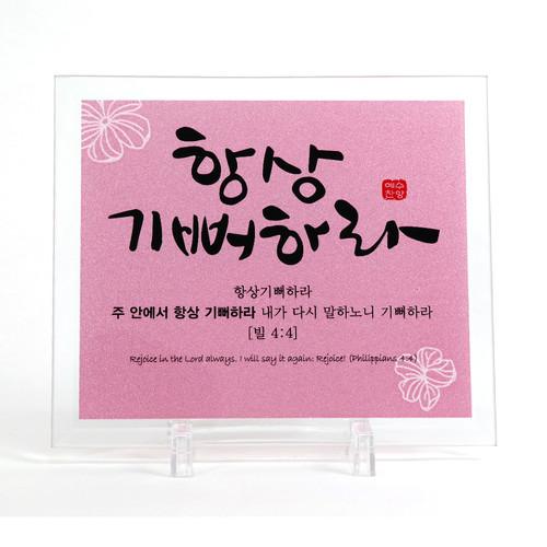 컬러유리 탁상액자(특소) 항상 기뻐하라