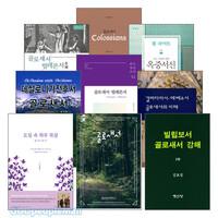 골로새서 연구와 설교 관련 2019~2020년 출간(개정)도서 세트(전9권)