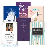 북한 선교 관련 2019~2020년 출간(개정)도서 세트(전6권)
