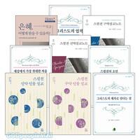찰스 스펄전 2019~2020년 출간(개정)도서 세트(전8권)