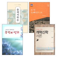 김광열 교수 저서 세트(전4권)