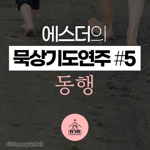 에스더의 묵상기도연주 5. 동행 / 이메일 발송(파일)