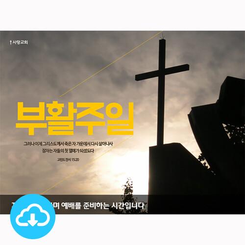 파워포인트 예배화면 템플릿 10 (부활주일예배) by 마르지않는샘물 / 이메일발송 (파일)