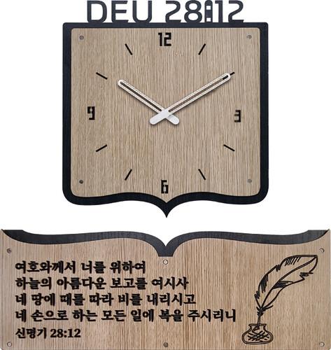 [성경책 말씀시계 주문제작형] 말씀시계(JKW06D)-하기오스