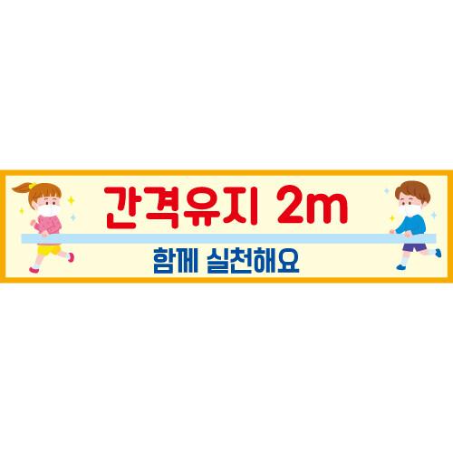안전예방현수막(간격유지)-079 (400 x 100)