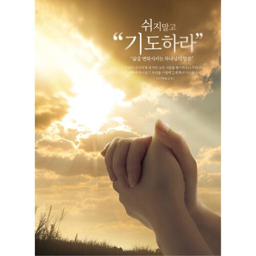 교회현수막(기도)-159 ( 80 x 110 )