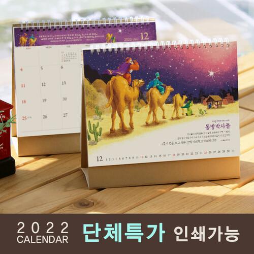 [단체용] 2022년캘린더(탁상 달력)_ 뭇별들의이야기