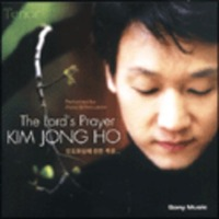 The Lord`s Prayer KIM JONG HO (CD)
