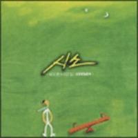 해오른누리 2 - 시소 (CD)
