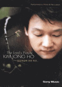 The Lord`s Prayer KIM JONG HO (Tape)