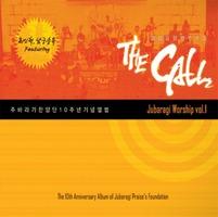 주바라기 찬양단 10주년 기념 Jubaragi Worship vol.1 (CD)