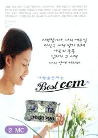사랑을 전하는 Best CCM (2tape)