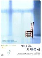 아침을 여는 시편 묵상 (2CD)