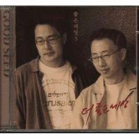좋은씨앗 5 - 더 좋은 세상 (CD)