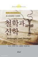 포스트모던 시대의 철학과 신학