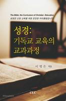 성경: 기독교 교육의 교과과정