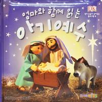 엄마와 함께 읽는 아기 예수