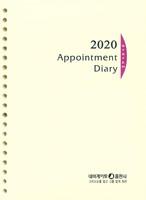 2020 리필(대) - 네비게이토 Appointment Diary