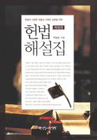[개정판] 헌법 해설집
