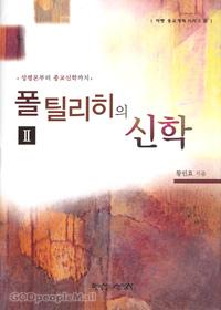 폴틸리히의 신학 2 - 마펫 종교개혁 시리즈 6