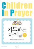 기도하는 아이들 3