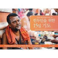 힌두인을 위한 15일 기도