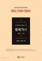 엑스포지멘터리 성경공부 시리즈 : 창세기1 (창세기 1~11장) - 학습자용