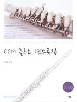 CCM 플루트 연주곡집 solo