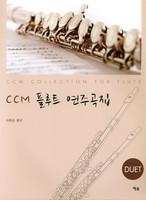 CCM 플루트 연주곡집 DUET
