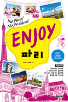 [개정판] Enjoy 파리