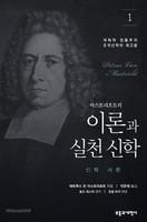 이론과 실천 신학 1