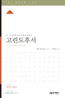 ESV 성경공부 시리즈 - 고린도후서