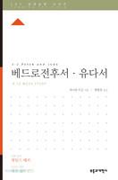 ESV 성경공부 시리즈 - 베드로전후서 · 유다서