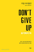 DON´T GIVE UP 포기하지 마
