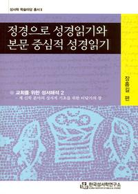 정경으로 성경읽기와 본문 중심적 성경읽기 - 성서학 학술마당 총서 2
