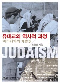 유대교의 역사적 과정
