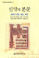 신약의 본문 - 본문의 전달, 훼손, 복원