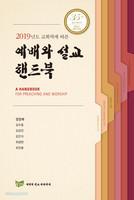 2019 예배와 설교 핸드북(CD포함)
