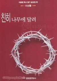 친히 나무에 달려 - 석원태 목사 절기 설교집(4) 수난절
